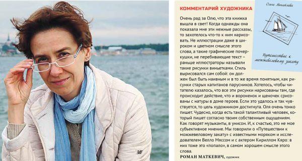 Непредсказуемая и прекрасная Балтика глазами Меэлиса