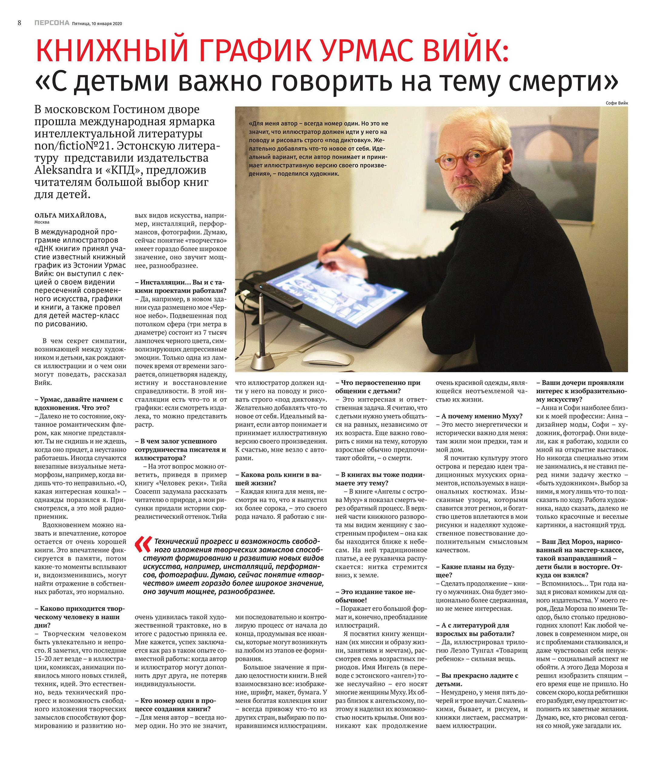 Газета Linnaleht