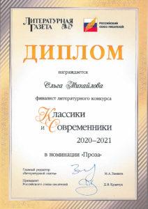 Рекомендации, благодарности, сертификаты...