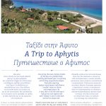 anemos_march 2016-70