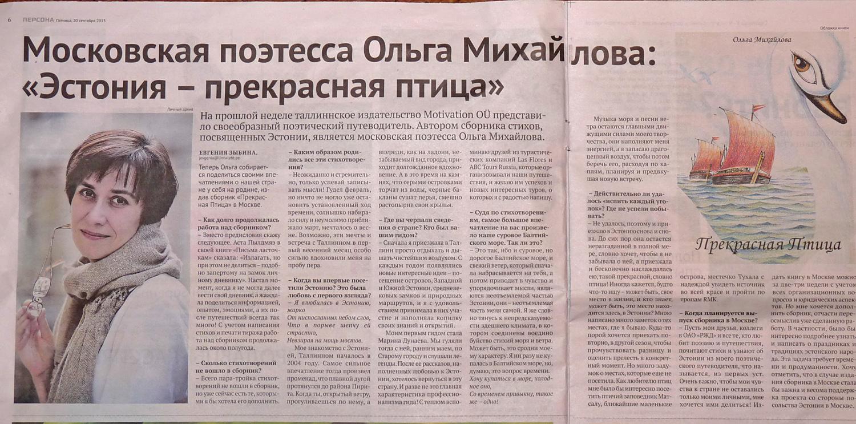 """Газета Linnaleht вслед за """"Прекрасной Птицей"""""""