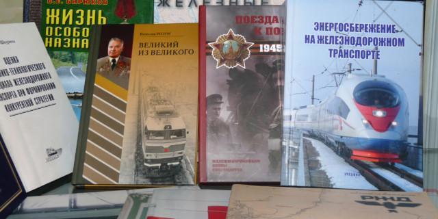 День книги в ОАО «РЖД»