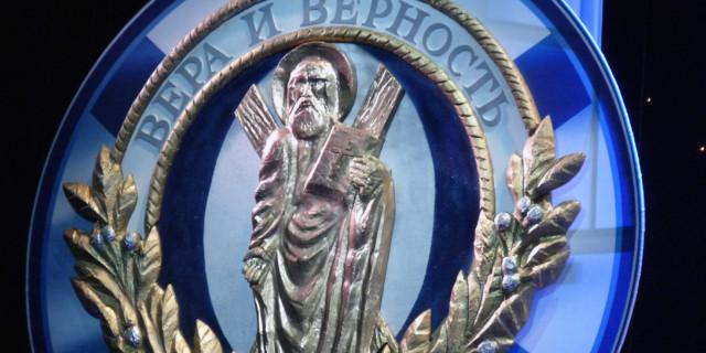 Юбилейная церемония вручения премии «Вера и Верность»